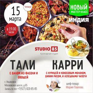 """Кулинарный мастер-класс """"Индия рядом"""" @ STUDIO 85 (ул. Московское шоссе, д.85)"""