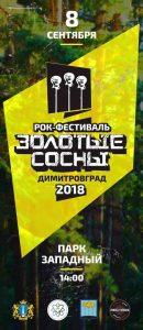 """Рок-фестиваль """"ЗОЛОТЫЕ СОСНЫ 2018"""" в Димитровграде @  парк """"Западный"""""""