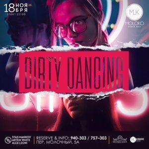"""Вечеринка """"Dirty dance"""" @ MOLOKO (Переулок молочный, д. 5а)"""