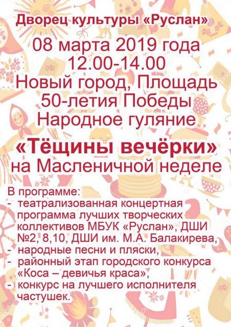 Народное гуляние «Тёщины вечёрки» в ДК Руслан @ Новый город, площадь 50 летия Победы