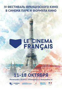 "IV Фестиваль французского кино ""LE CINÉMA FRANÇA"" @ Синема парк (ТРЦ Аквамолл)"