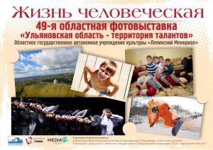 49-ая областная фотовыставка «Ульяновская область – территория талантов» @ Ленинский Мемориал