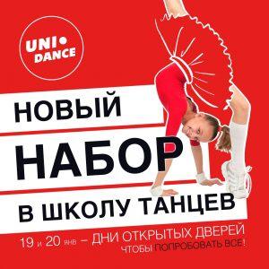 День открытых дверей в школе танцев UNI-DANCE @ новый город, ТРЦ «Рим»