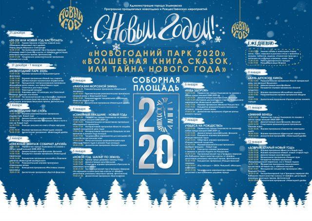 Программа новогодних мероприятий города
