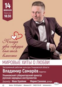 """Концерт """"Когда два сердца бьются вместе"""" @ Мюзик-холл Ленинского мемориала"""