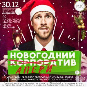 "Вечеринка ""Новогодний аперитив"" @ MOLOKO (Переулок молочный 5а)"