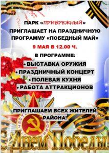 """Праздничная программа """"Победный май"""" @ Парк «Прибрежный»"""