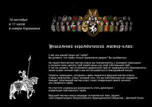 Мастер-класс «Стань армигером – владельцем собственного герба» @ Сквер Карамзина