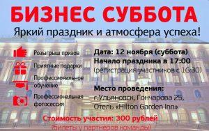 Бизнес суббота @ Отель «Hilton Garden Inn» (ул. Гончарова, д. 25)