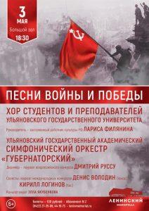 Концерт «Песни войны и Победы» @ Большой зал Ленинского мемориала