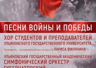 Концерт «Песни войны и Победы»