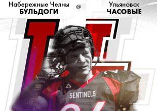 Матч-открытие чемпионата ПФО по американскому футболу «Volga Bowl-2018»