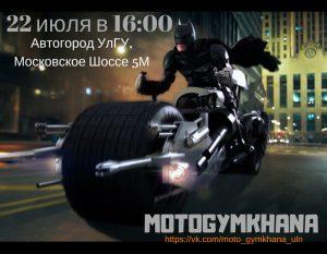 Тренировка по мотоджимхане @ На площадке автогорода УлГУ (Московское Шоссе, д. 5М)
