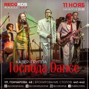 """Выступление группы """"Господа Dance"""" @ Records Music Pub (ул. Гончарова, 48)"""
