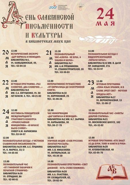 День славянской письменности и культуры в библиотеках города, программа