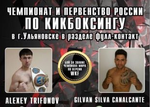 Чемпионат и первенство России по кикбосингу