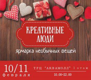Ярмарка необычных вещей «Креативные люди» @ ТРЦ Аквамолл (Московское шоссе, д. 108)