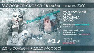 """Вечеринка """"Морозная сказка"""" @ Calbasa club (пр-т Созидателей, 23а)"""