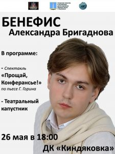 Бенефис Александра Бригаднова @ ДК «Киндяковка» (пр. Гая, д.15)