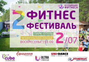 """Фитнес фестиваль @ Парк-отель """"Архангельская слобода"""""""