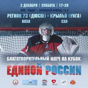 Благотворительный хоккейный матч  на кубок «Единой России» @ ФОК «Лидер» (пр. Сиреневый, д.13а)