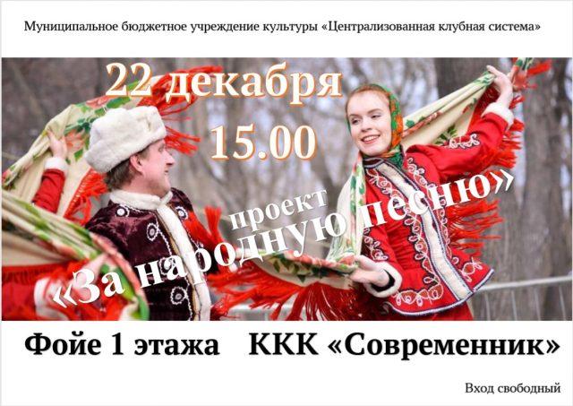 """Проект """"За народную песню"""" в Современнике @ КК «Современник» (ул. Луначарского, 2а)"""