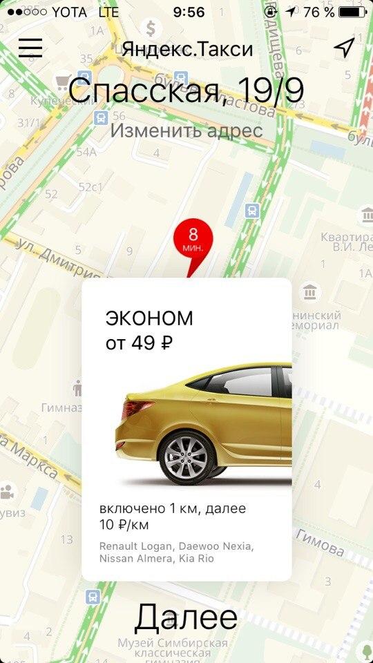 скачать бесплатно приложение яндекс такси ульяновск img-1