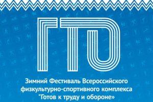 Финал регионального этапа Зимнего фестиваля ГТО @ Легкоатлетический манеж «Спартак»