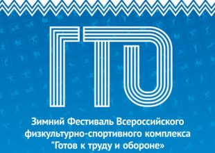 Финал регионального этапа Зимнего фестиваля ГТО