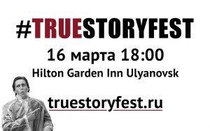 "Фестиваль правды ""True Story Fest"" @ Hilton Garden Inn (ул. Гончарова, 25)"