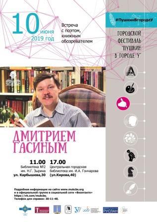 Встреча с поэтом Дмитрием Гасиным @ Библиотека №2 авиационно-космическая библиотека им. Н. Г. Зырина