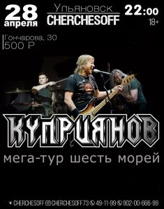 Концерт Игоря Куприянова @ CHERCHESOFF BAR (ул. Гончарова, д. 30)