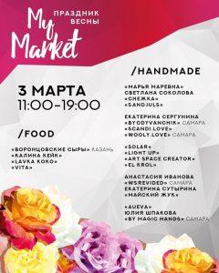 Выставка My Market, программа @ ЦУМ
