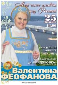 """Концерт """"Мой голос плывет над Россией"""" @ ДК «Киндяковка» (пр. Гая, д.15)"""