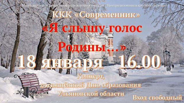 """Концерт """"Я слышу голос родины"""" в ККК """"Современник"""" @ ККК """"Современник"""""""