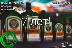 День рождения JOHN POTTER's Irish Pub @ клуб «JOHN POTTER's Irish Pub» (ул. Ленина, 89)