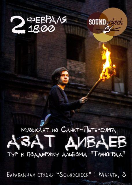 Акустический концерт Азата Диваева в студии SOUNDCHECK @ SOUNDCHECK (ул. Марата 8)