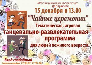 """Танцевально-развлекательная программа """"Чайные церемонии"""" @ ДК «Строитель» (ул. Ефремова, д. 5)"""
