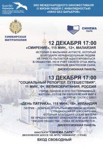 Показ фильма «Смирение» @ Кинотеатр «Синемапарк» (ул. Московское шоссе, д.108, ТЦ «Аквамол»)
