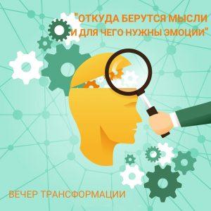 """Вечер трансформации """"Откуда берутся мысли и для чего нужны эмоции"""" с Алексеем Задориным @ пр-т Созидателей, 36А⠀ Творческое пространство DVERI⠀"""