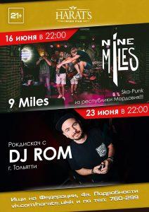 """Выступление группы """"9 miles"""" (Республика Мордовия) @ HARAT`S PUB (ул. Федерации, 4а)"""