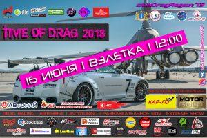 «Time of DRAG 2018» @ Территория ВРД Авиастар-СП