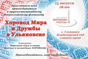 Акция Хоровод мира @ Владимирский сад, площадка у главной сцены
