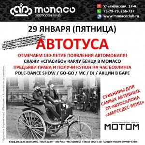 "Вечеринка ""Автотуса"" @ Ресторан-клуб ""MONACO"" (Ульяновский 17А)"
