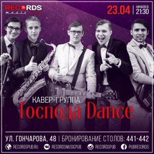 """выступление группы """"GoSpada Dance"""""""