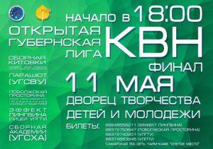 Финал открытой губернской лиги КВН @ Областной дворец творчества детей и молодёжи (ул. Минаева, д. 50)