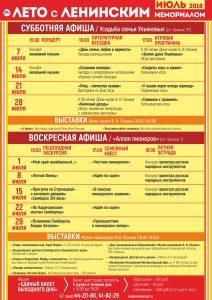 Лето с Ленинским. Концерт вокальной музыки @ Усадьба семьи Ульяновых (ул. Ленина, д. 70)