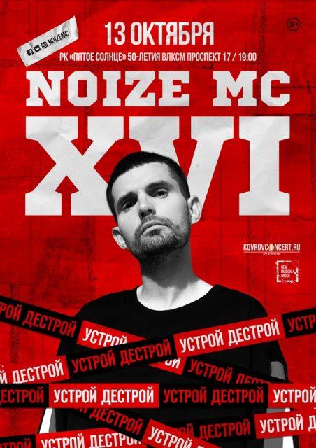 Концерт Noize MC @ Пятое солнце