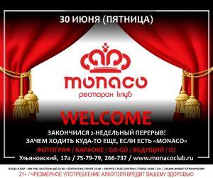 "Вечеринка ""WELCOME"" @ Ресторан-клуб ""MONACO"" (Ульяновский 17А)"