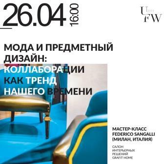 """Мастер - класс «Мода и предметный дизайн: коллаборации как тренд нашего времени». Federico Sangalli @ салон интерьерных решений """"Grafit Home"""" (ул. Радищева, д. 74)"""